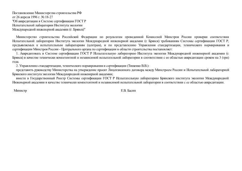 Постановление 18-27 Об аккредитации в Системе сертификации ГОСТ Р Испытательной лаборатории Института экологии Международной инженерной академии (г. Брянск)