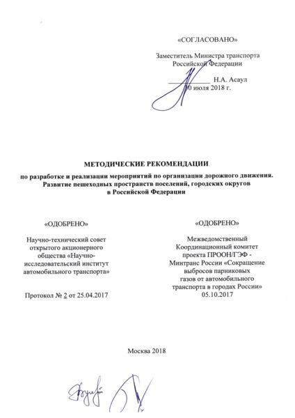 Методические рекомендации по разработке и реализации мероприятий по организации дорожного движения. Развитие пешеходных пространств поселений, городских округов в Российской Федерации