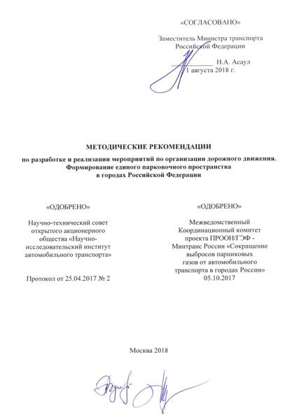 Методические рекомендации по разработке и реализации мероприятий по организации дорожного движения. Формирование единого парковочного пространства в городах Российской Федерации