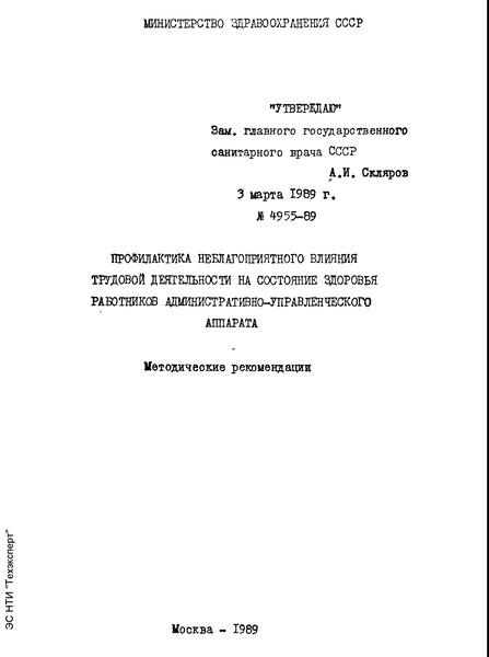 МР 4955-89 Профилактика неблагоприятного влияния трудовой деятельности на состояние здоровья работников административно-управленческого аппарата