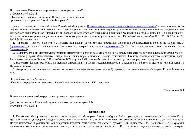 Постановление 11 О введении в действие Временного Положения об аккредитации органов по оценке риска в Российской Федерации