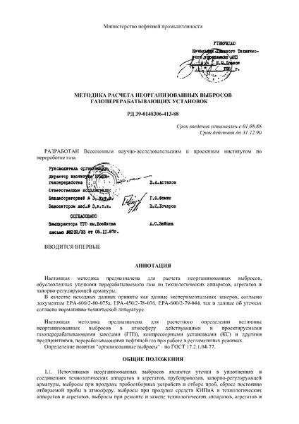 РД 39-0148306-413-88 Методика расчета неорганизованных выбросов газоперерабатывающих установок