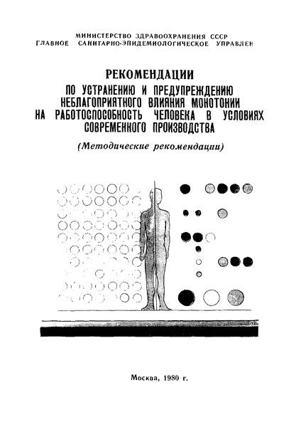МР 2257-80 Рекомендации по устранению и предупреждению неблагоприятного влияния монотонии на работоспособность человека в условиях современного производства
