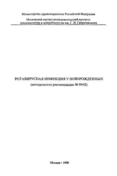 МР 99/42 Ротавирусная инфекция у новорожденных