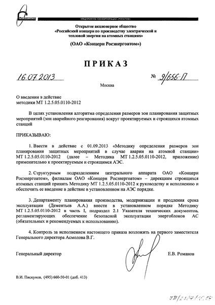 МТ 1.2.5.05.0110-2012 Методика определения размеров зон планирования защитных мероприятий в случае аварии на атомной станции