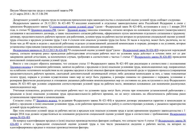 Письмо 15-1/В-298 О применении норм законодательства о специальной оценке условий труда