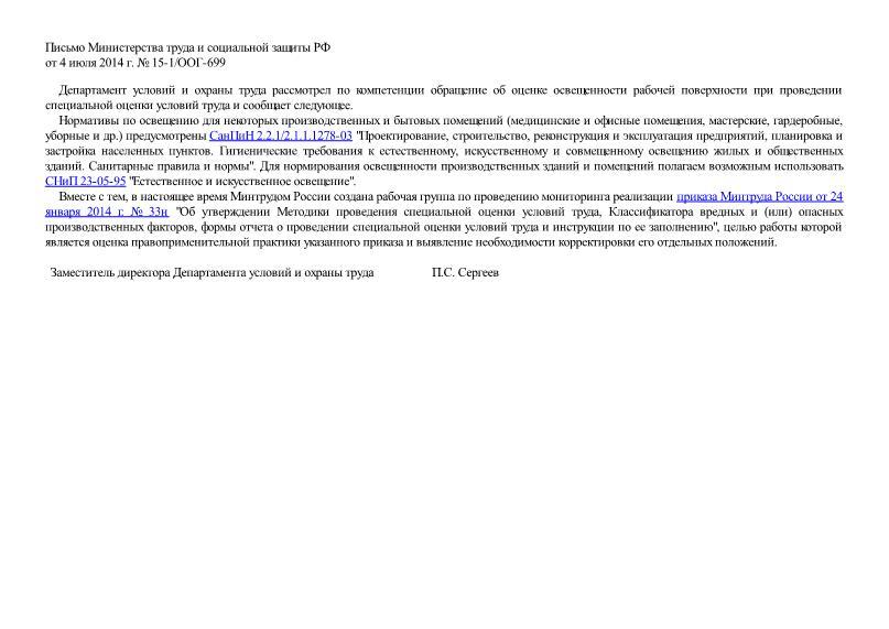 Письмо 15-1/ООГ-699 Об оценке освещенности рабочей поверхности при проведении специальной оценки условий труда