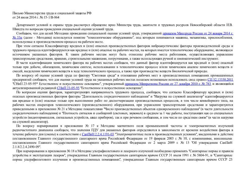 Письмо 15-1/В-864 О проведении специальной оценки условий труда по отдельным факторам