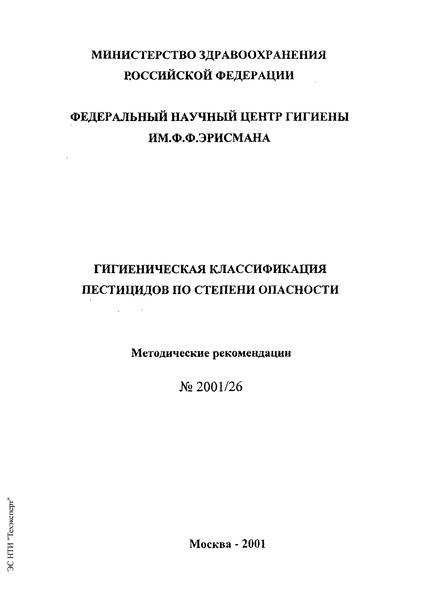 Методические рекомендации 2001/26 Гигиеническая классификация пестицидов по степени опасности