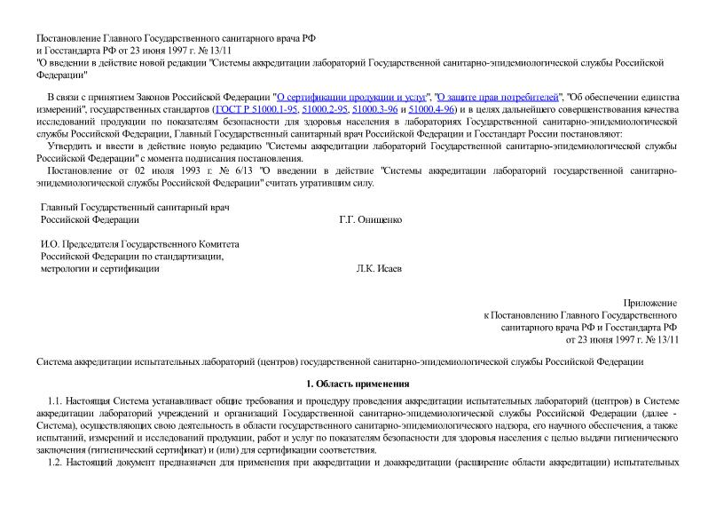 Система аккредитации испытательных лабораторий (центров) государственной санитарно-эпидемиологической службы Российской Федерации