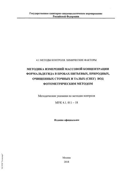 МУК 4.1.011-18 Методика измерений массовой концентрации формальдегида в пробах питьевых, природных, очищенных сточных и талых (снег) вод фотометрическим методом