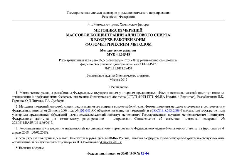 МУК 4.1.015-18 Методика измерений массовой концентрации аллилового спирта в воздухе рабочей зоны фотометрическим методом
