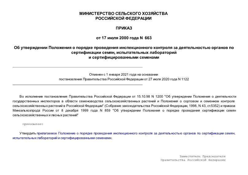 Положение о порядке проведения инспекционного контроля за деятельностью органов по сертификации семян, испытательных лабораторий и сертифицированными семенами
