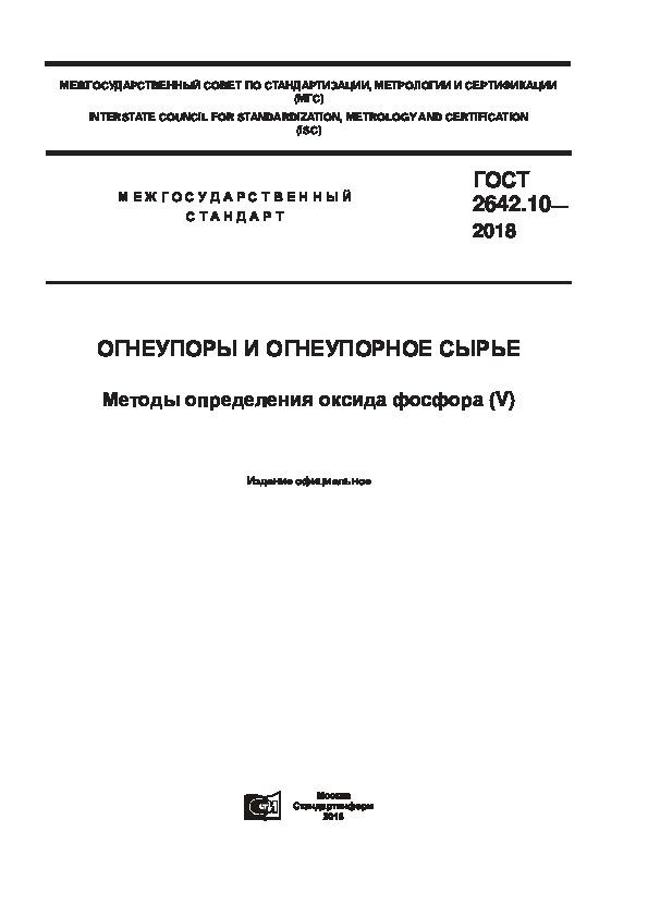 ГОСТ 2642.10-2018 Огнеупоры и огнеупорное сырье. Методы определения оксида фосфора (V)