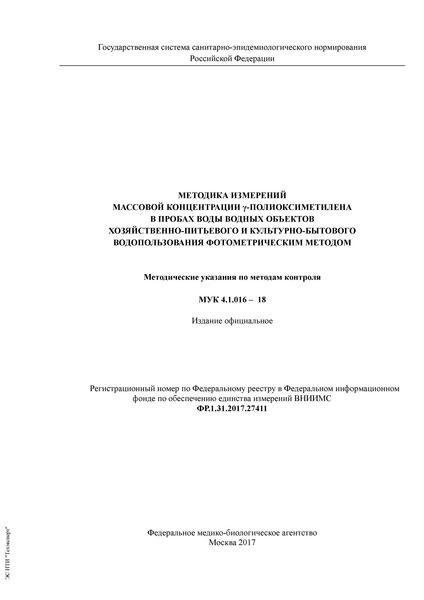 МУК 4.1.016-18 Методика измерений массовой концентрации гамма-полиоксиметилена в пробах воды водных объектов хозяйственно-питьевого и культурно-бытового водопользования фотометрическим методом