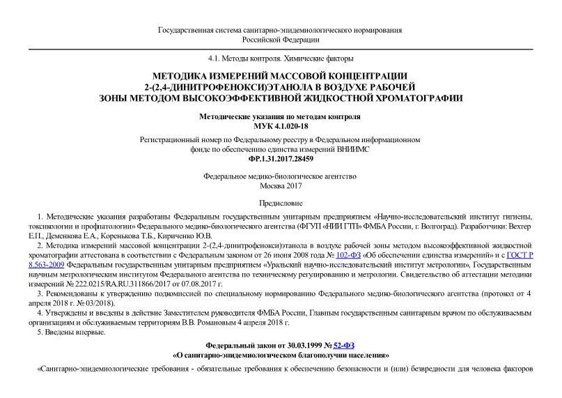 МУК 4.1.020-18 Методика измерений массовой концентрации 2-(2,4-динитрофенокси)этанола в воздухе рабочей зоны методом высокоэффективной жидкостной хроматографии