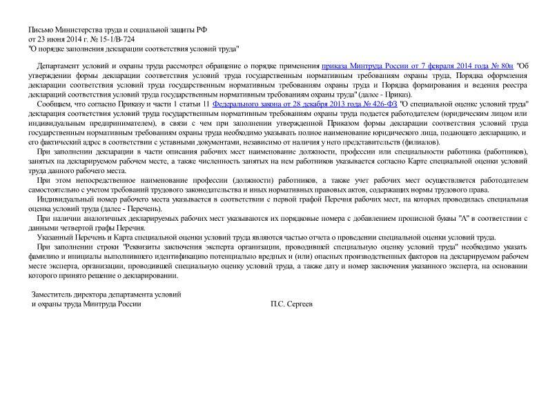 Письмо 15-1/В-724 О порядке заполнения декларации соответствия условий труда