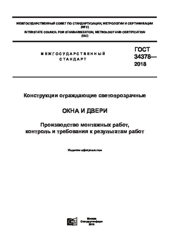 ГОСТ 34378-2018 Конструкции ограждающие светопрозрачные. Окна и двери. Производство монтажных работ, контроль и требования к результатам работ
