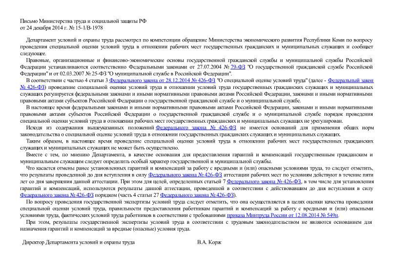 Письмо 15-1/B-1978 О проведении специальной оценки условий труда в отношении рабочих мест государственных гражданских служащих и муниципальных служащих