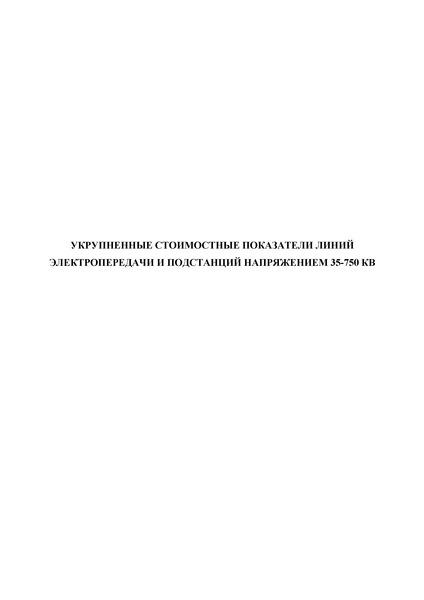 Укрупненные стоимостные показатели линий электропередачи и подстанций напряжением 35 - 750 кВ