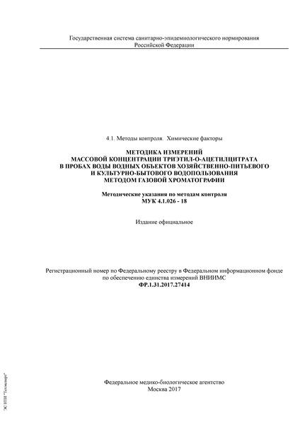 МУК 4.1.026-18 Методика измерений массовой концентрации триэтил-О-ацетилцитрата в пробах воды водных объектов хозяйственно-питьевого и культурно-бытового водопользования методом газовой хроматографии