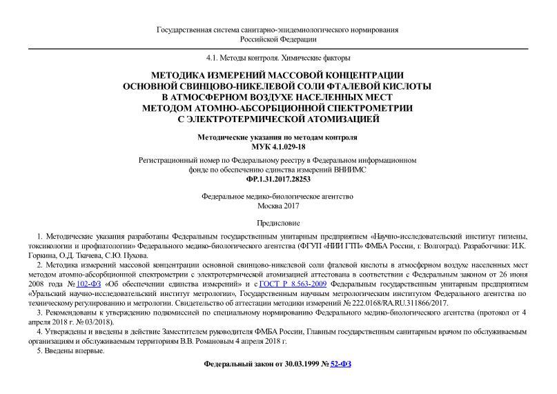 МУК 4.1.029-18 Методика измерений массовой концентрации основной свинцово-никелевой соли фталевой кислоты в атмосферном воздухе населенных мест методом атомно-абсорбционной спектрометрии с электротермической атомизацией