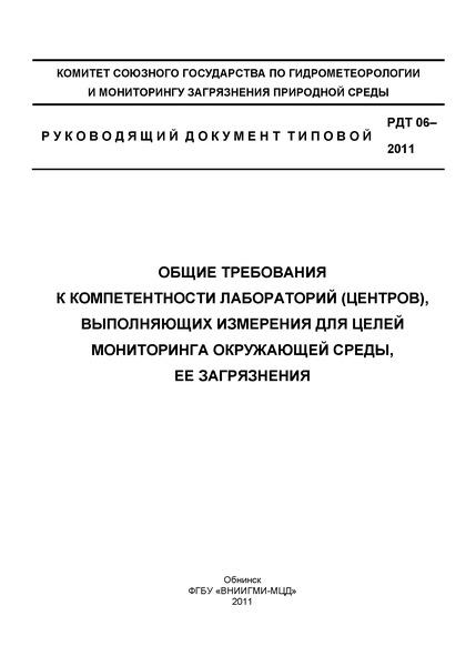 РДТ 06-2011 Общие требования к компетентности лабораторий (центров), выполняющих измерения для целей мониторинга окружающей среды, ее загрязнения