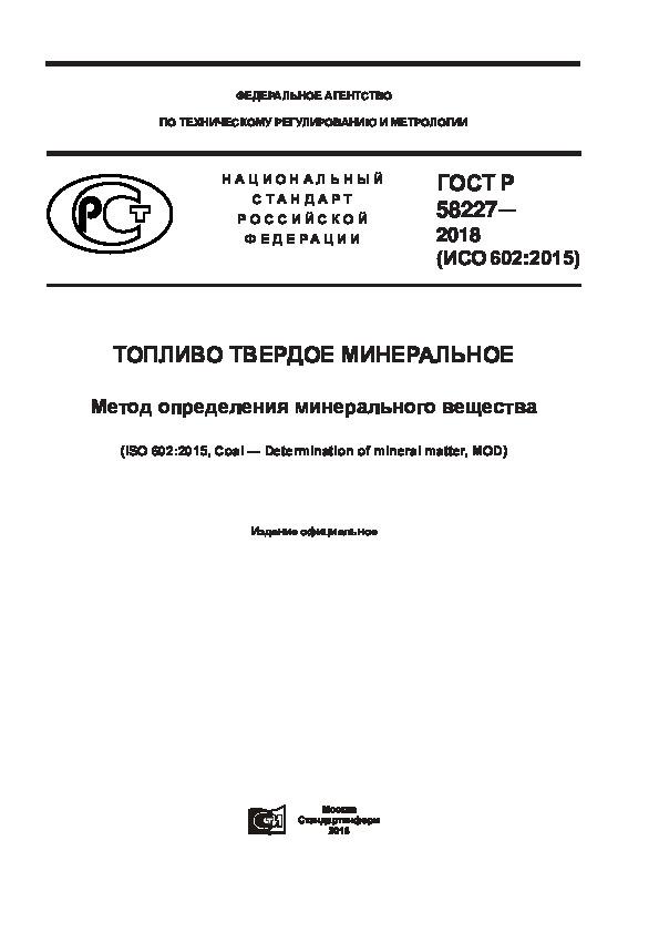 ГОСТ Р 58227-2018 Топливо твердое минеральное. Метод определения минерального вещества