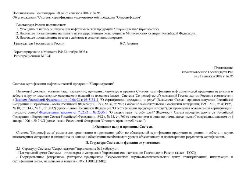 Система сертификации нефтехимической продукции