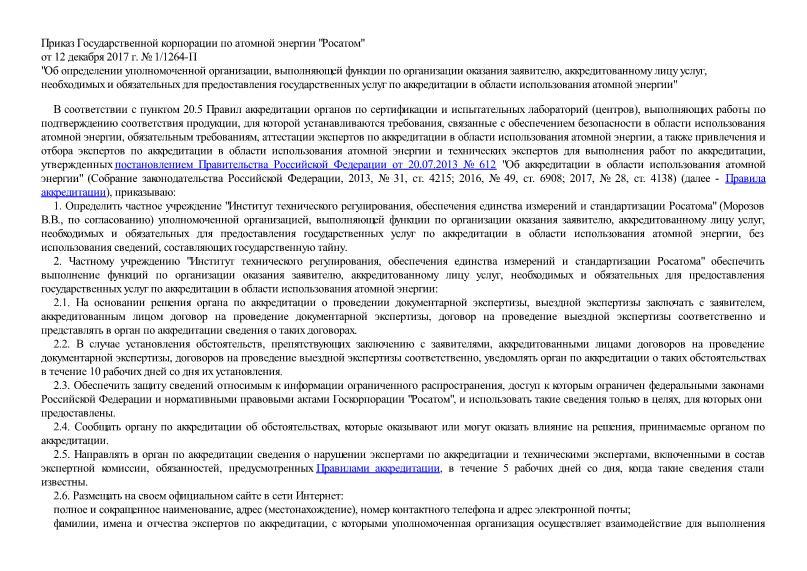 Приказ 1/1264-П Об определении уполномоченной организации, выполняющей функции по организации оказания заявителю, аккредитованному лицу услуг, необходимых и обязательных для предоставления государственных услуг по аккредитации в области использования атомной энергии