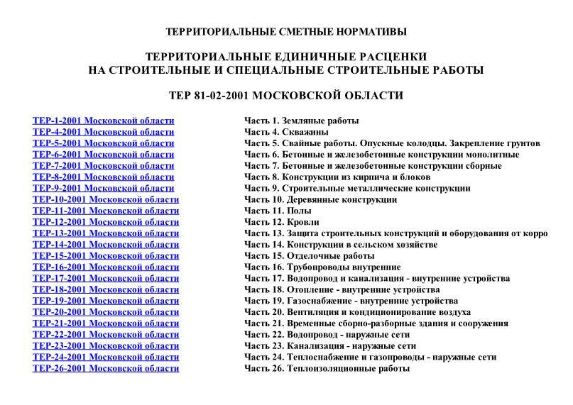 ТЕР 2001 Московской области Территориальные единичные расценки на строительные и специальные строительные работы (редакция  2015 года)