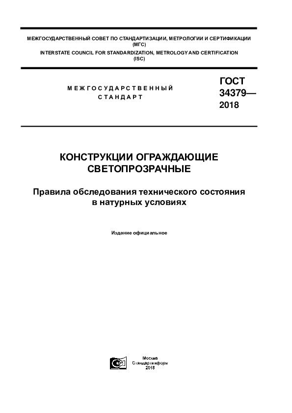 ГОСТ 34379-2018 Конструкции ограждающие светопрозрачные. Правила обследования технического состояния в натурных условиях