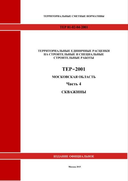 ТЕР 4-2001 Московской области Часть 4. Скважины
