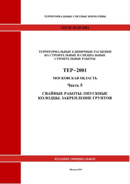 ТЕР 5-2001 Московской области Часть 5. Свайные работы. Опускные колодцы. Закрепление грунтов