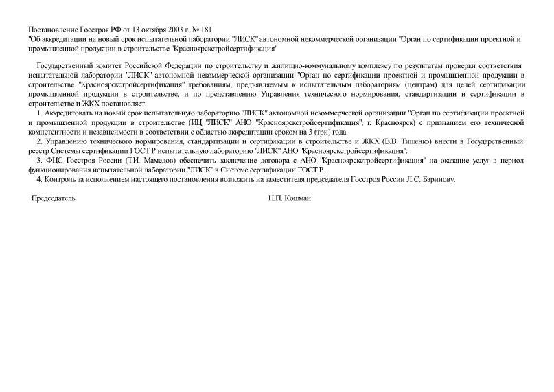 Постановление 181 Об аккредитации на новый срок испытательной лаборатории