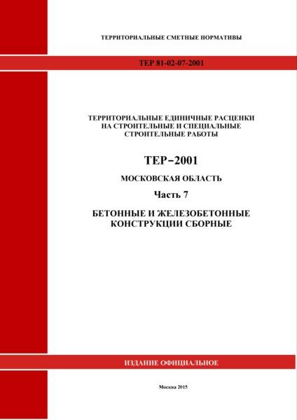 ТЕР 7-2001 Московской области Часть 7. Бетонные и железобетонные конструкции сборные
