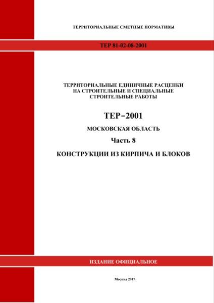 ТЕР 8-2001 Московской области Часть 8. Конструкции из кирпича и блоков