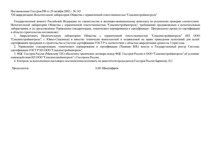 Постановление 143 Об аккредитации Испытательной лаборатории Общества с ограниченной ответственностью