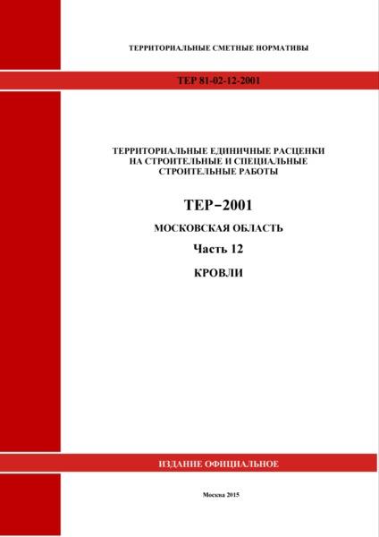 ТЕР 12-2001 Московской области Часть 12. Кровли