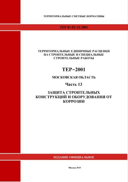 ТЕР 13-2001 Московской области Часть 13. Защита строительных конструкций и оборудования от коррозии