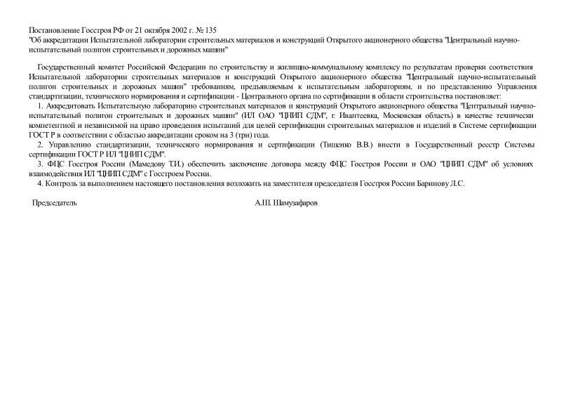 Постановление 135 Об аккредитации Испытательной лаборатории строительных материалов и конструкций Открытого акционерного общества
