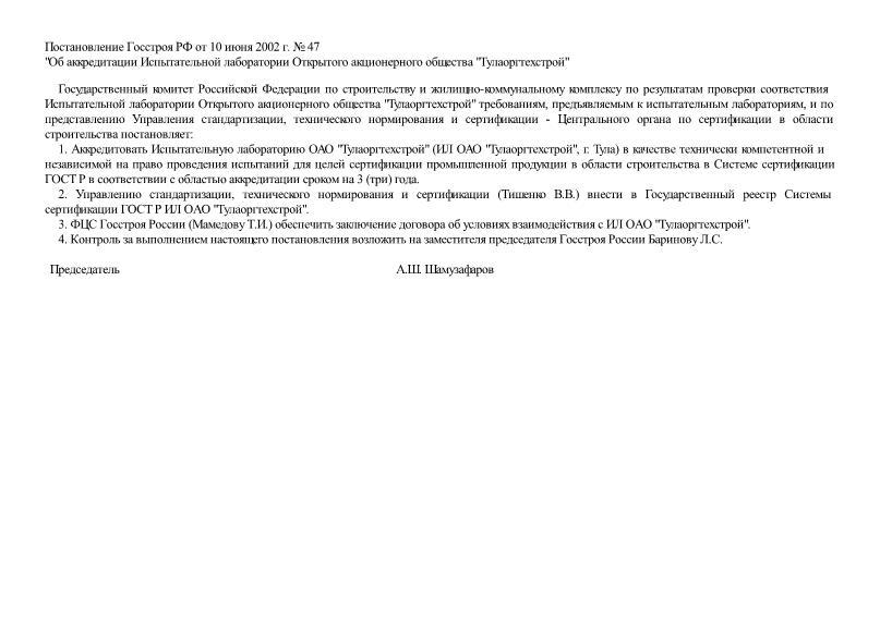 Постановление 47 Об аккредитации Испытательной лаборатории Открытого акционерного общества