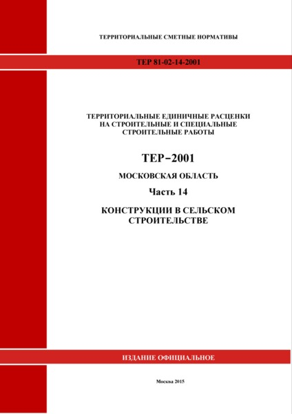 ТЕР 14-2001 Московской области Часть 14. Конструкции в сельском строительстве