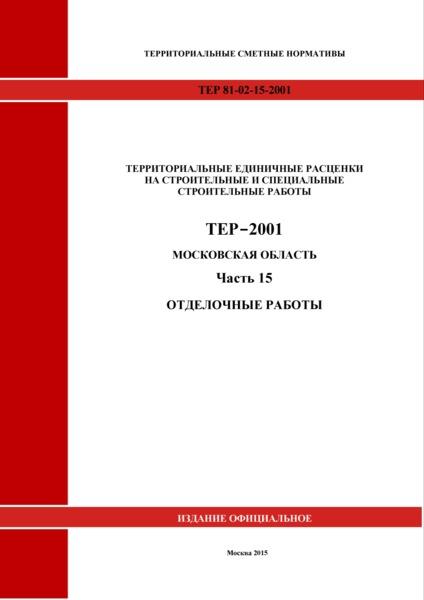 ТЕР 15-2001 Московской области Часть 15. Отделочные работы