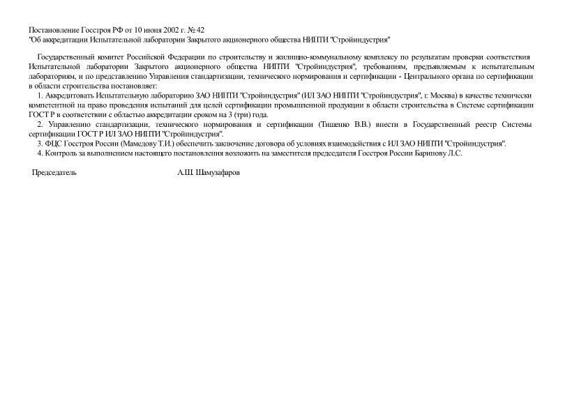Постановление 42 Об аккредитации Испытательной лаборатории Закрытого акционерного общества НИПТИ