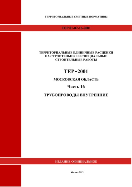 ТЕР 16-2001 Московской области Часть 16. Трубопроводы внутренние