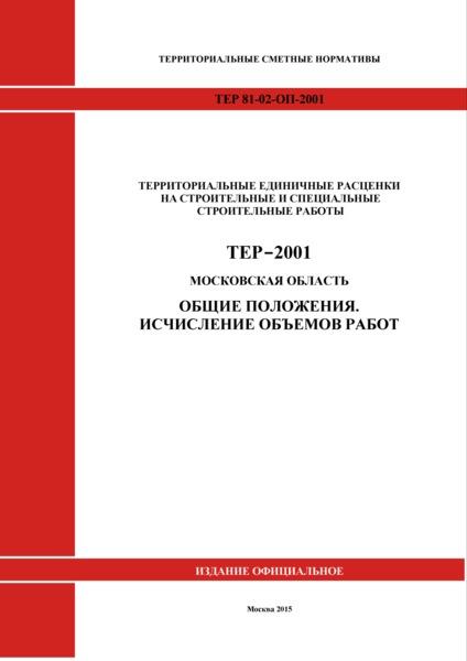 ТЕР ОП-2001 Московской области Общие положения. Исчисление объемов работ