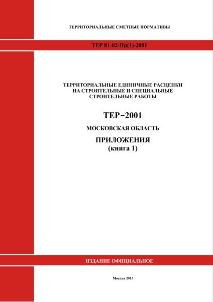 ТЕР ПР(1)-2001 Московской области Приложения (книга 1)