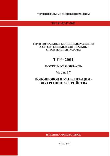 ТЕР 17-2001 Московской области Часть 17. Водопровод и канализация - внутренние устройства
