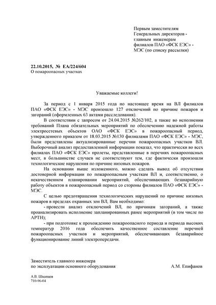 Информационное письмо ЕА/224/604 О пожароопасных участках